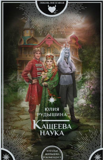 Купить Кащеева наука, Юлия Рудышина, 978-5-17-105585-1