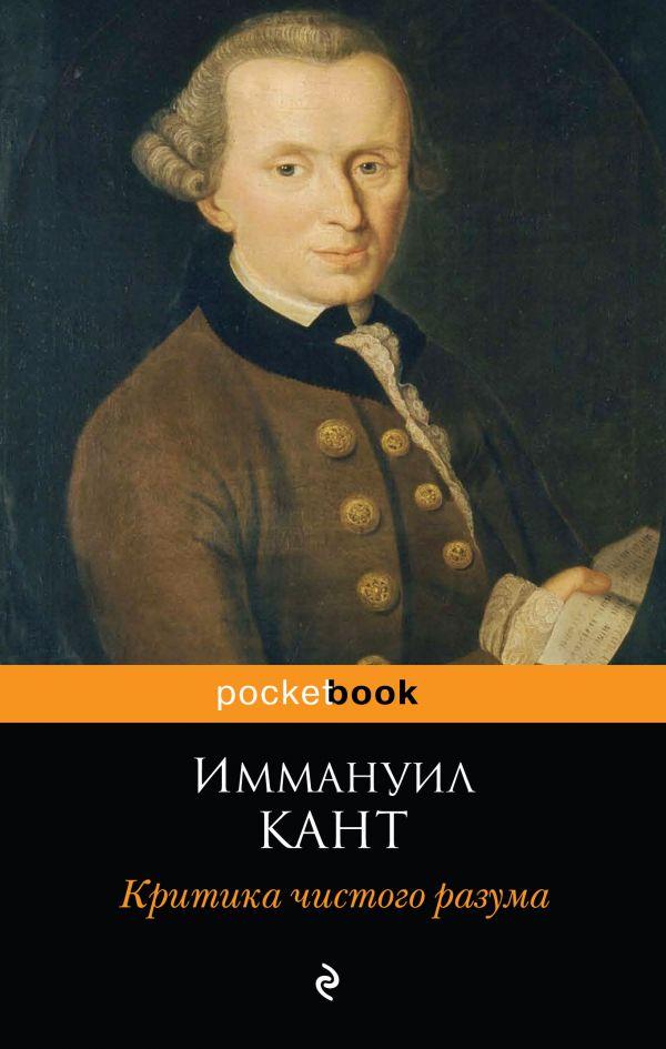 Критика чистого разума, Иммануил Кант, 978-5-04-096591-5  - купить со скидкой