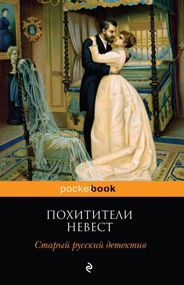 Похитители невест. Старый русский детектив, Семен Панов, 978-5-04-096663-9  - купить со скидкой