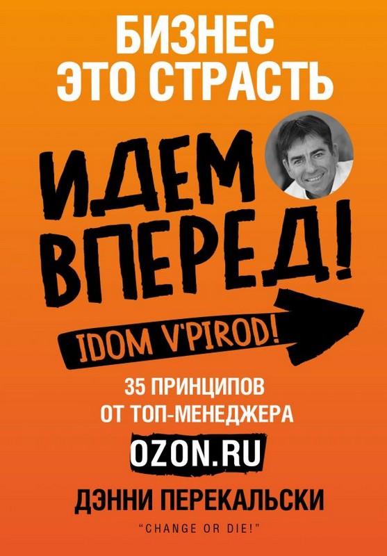 Купить Бизнес - это страсть. Идем вперед! 35 принципов от топ-менеджера Оzоn.ru, Дэнни Перекальски, 978-5-04-095820-7