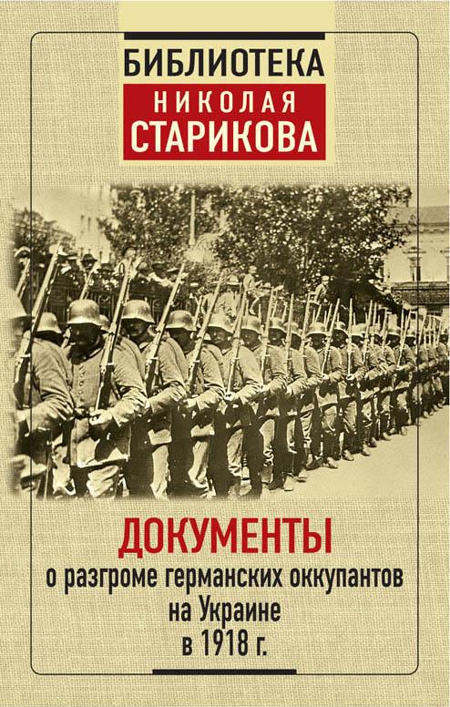 Купить Документы о разгроме германских оккупантов на Украине в 1918 году, К. Субботин, 978-5-04-093619-9