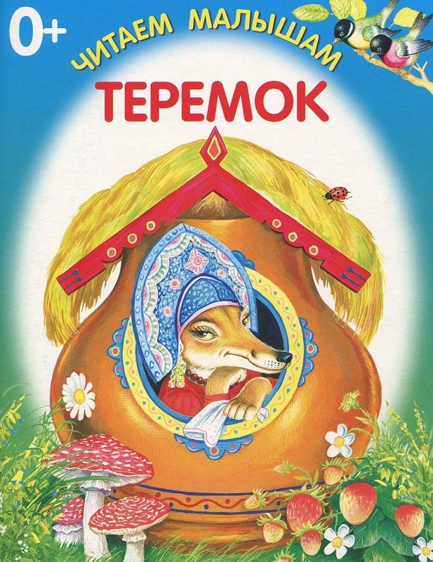 Купить Теремок, Александр Афанасьев, 978-5-906998-23-1