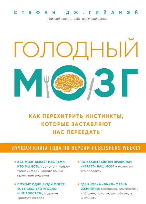 Купить Голодный мозг. Как перехитрить инстинкты, которые заставляют нас переедать, Стефан Гийаней, 978-5-699-99896-8