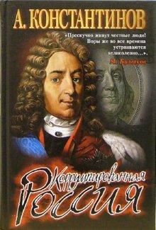 Купить Коррумпированная Россия, Андрей Константинов, 978-5-22-402004-1