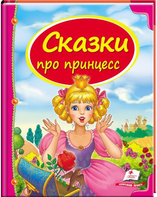 Купить Сказки про принцесс, Братья Гримм, 978-966-913-048-8