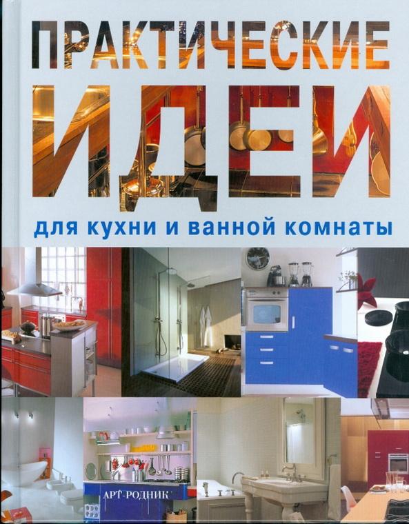 Купить Практические идеи для кухни и ванной комнаты, Л. Кузнецова, 978-5-9794-0118-8