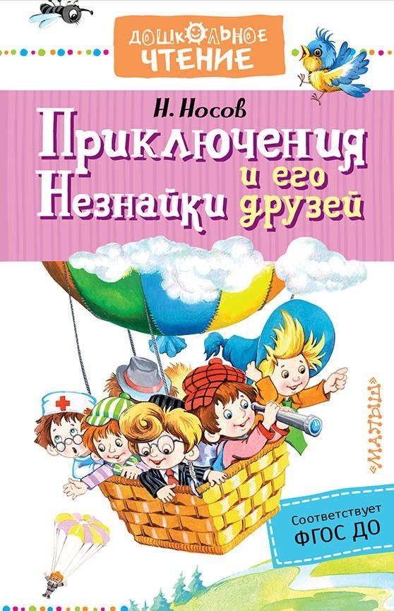 Купить Приключения Незнайки и его друзей, Николай Носов, 978-5-17-109814-8