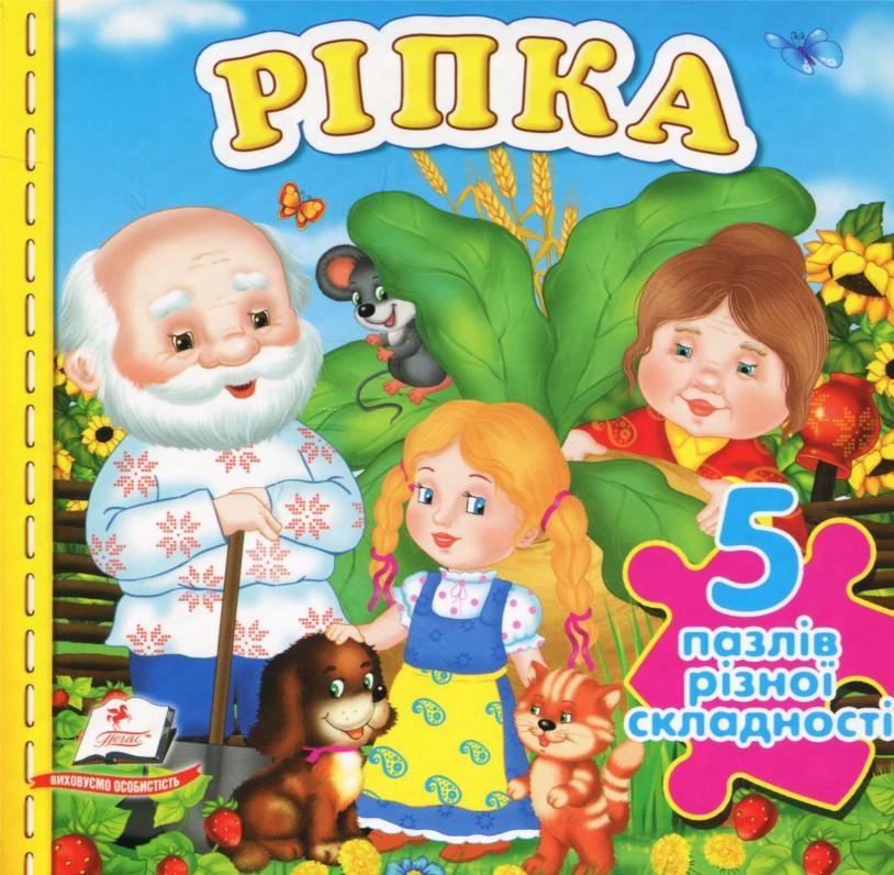 Купить Ріпка, Н. Томашевська, 978-966-947-077-5