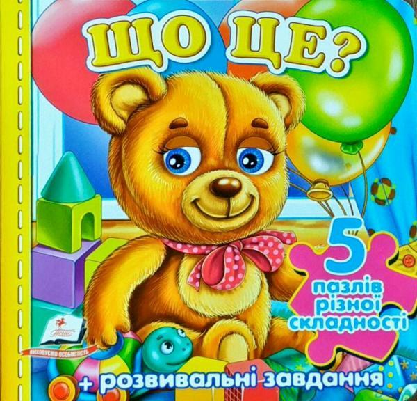 Купить Що це?, Н. Томашевська, 978-966-947-075-1