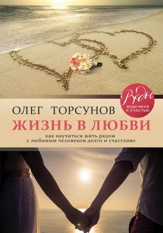 Жизнь в любви. Как научиться жить рядом с любимым человеком долго и счастливо, Олег Торсунов, 978-5-04-093426-3  - купить со скидкой