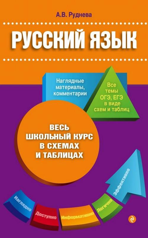 Купить Русский язык, Ангелина Руднева, 978-5-699-71194-9