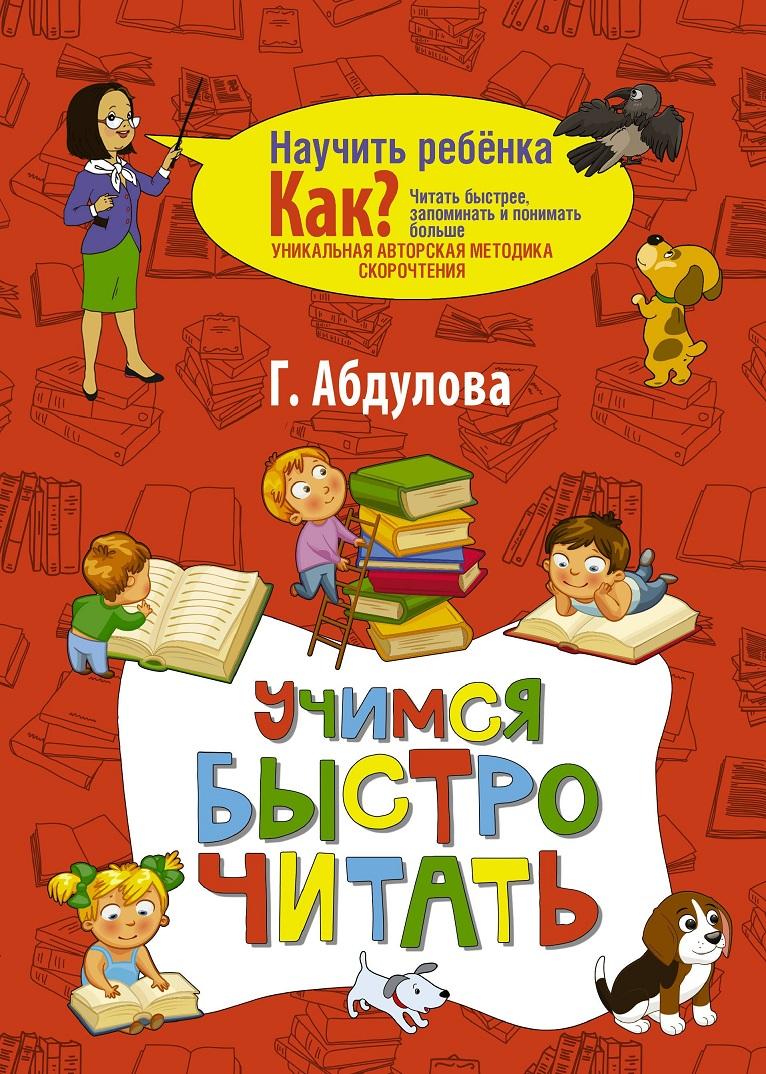 Купить Учимся быстро читать, Гюзель Абдулова, 978-5-17-109265-8