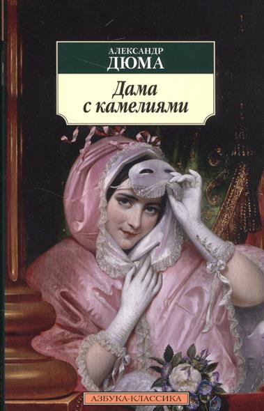 Купить Дама с камелиями, Александр Дюма-сын, 978-5-389-12669-5