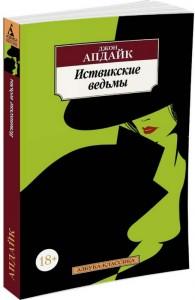 Книга Иствикские ведьмы