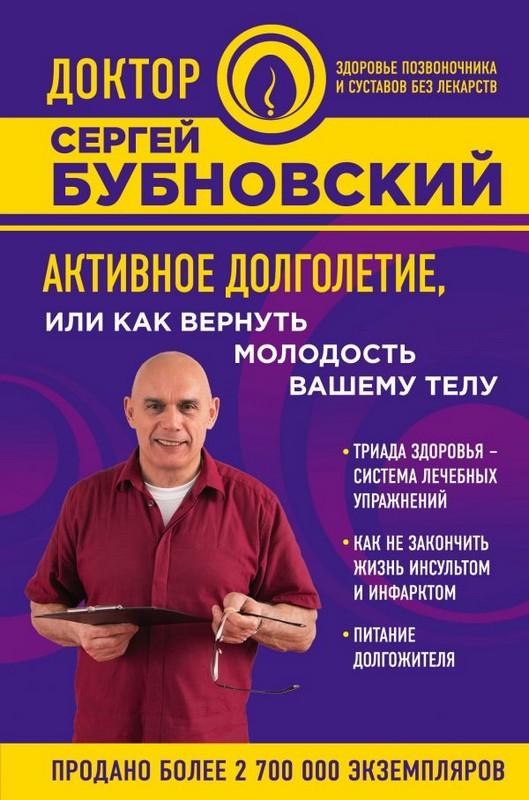 Купить Активное долголетие, или Как вернуть молодость вашему телу, Сергей Бубновский, 978-5-04-093460-7