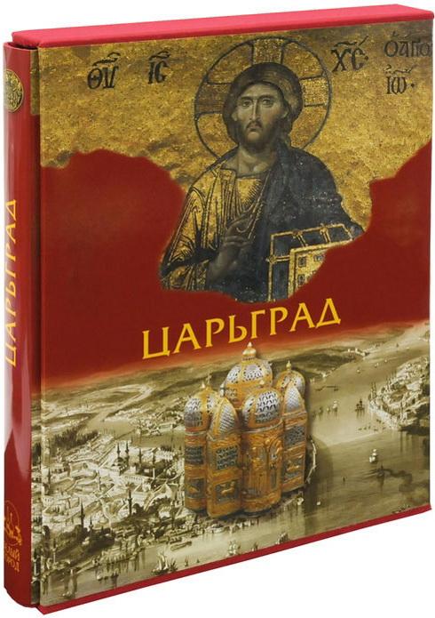 Купить Царьград (подарочное издание), Георгий Юдин, 978-5-7793-2078-8