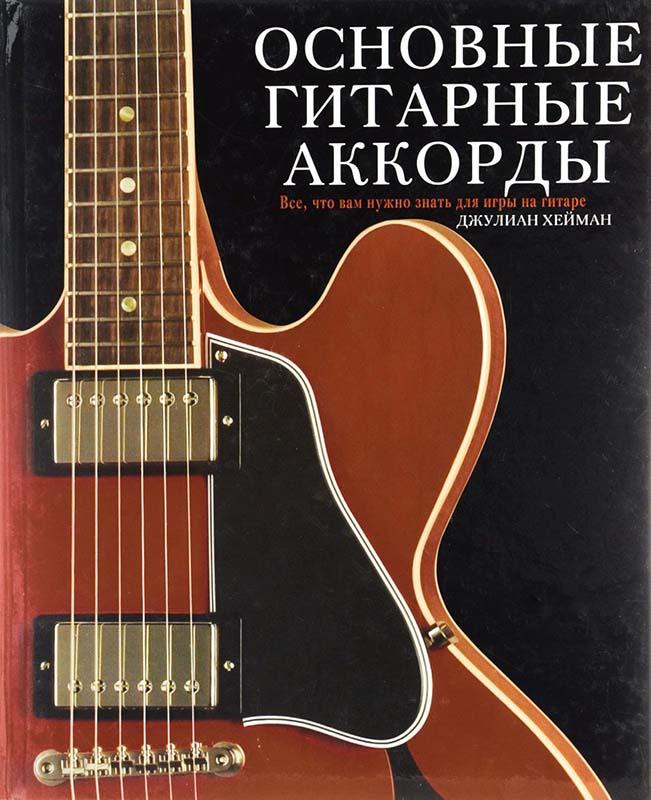 Купить Основные гитарные аккорды, Джулиан Хейман, 978-5-88353-291-6
