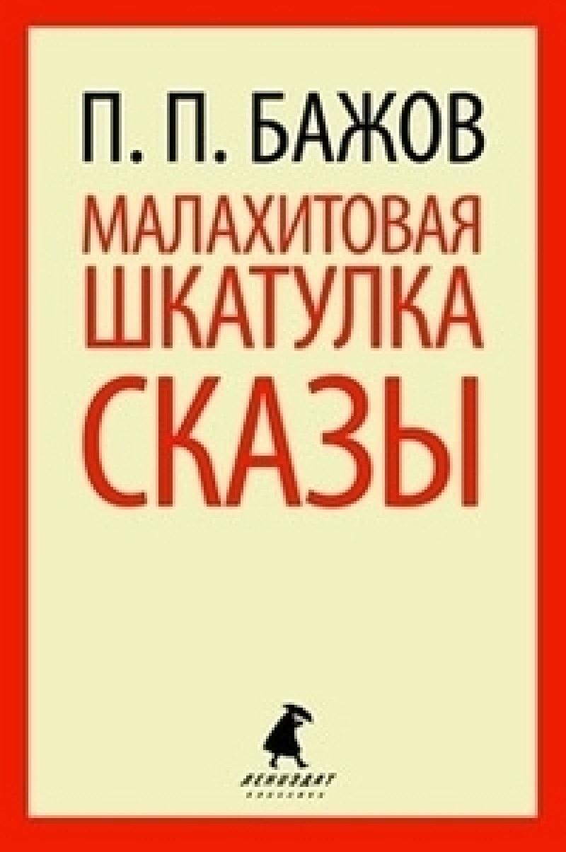 Купить Малахитовая шкатулка. Сказы, Павел Бажов, 978-5-4453-0564-4