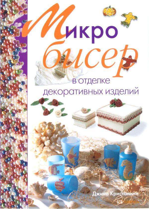 Купить Микробисер в отделке декоративных изделий, Джина Кристанини, 978-5-366-00092-5
