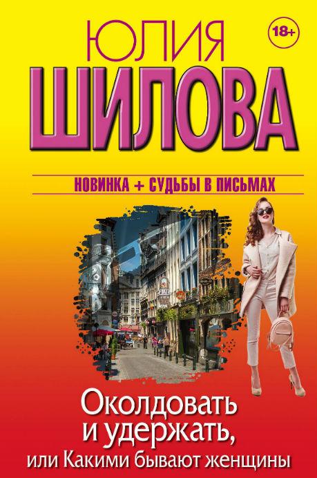 Околдовать и удержать, или Какими бывают женщины, Юлия Шилова, 978-5-17-105360-4  - купить со скидкой