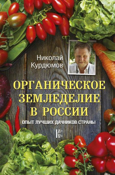 Купить Органическое земледелие в России. Опыт лучших дачников страны, Николай Курдюмов, 978-5-17-106526-3