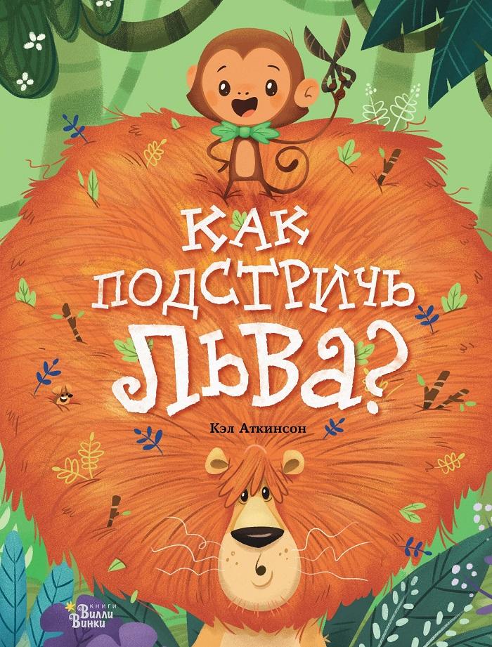 Как подстричь льва?, Кэл Аткинсон, 978-5-17-107731-0  - купить со скидкой