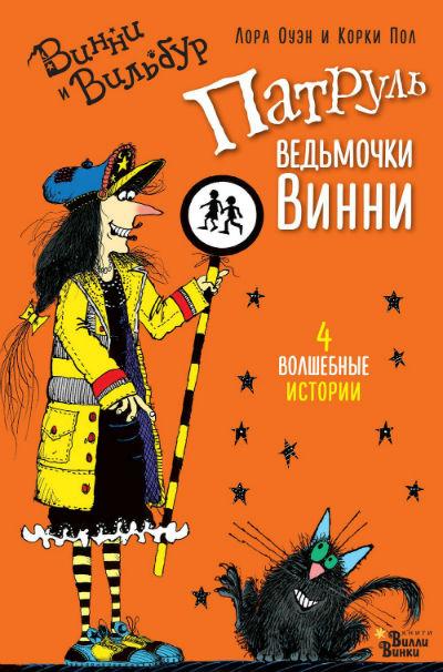 Купить Патруль ведьмочки Винни, Лора Оуэн, 978-5-17-106397-9