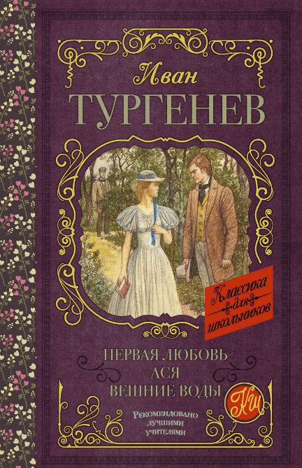 Купить Первая любовь, Иван Тургенев, 978-5-17-109361-7