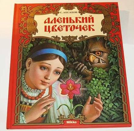 Купить Аленький цветочек, Сергей Аксаков, 978-617-588-002-9