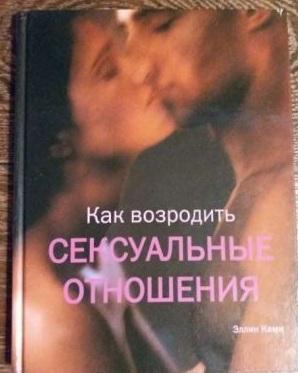 Купить Как возродить сексуальные отношения, Эллин Ками, 5-98150-068-9, 1-84181-204-8
