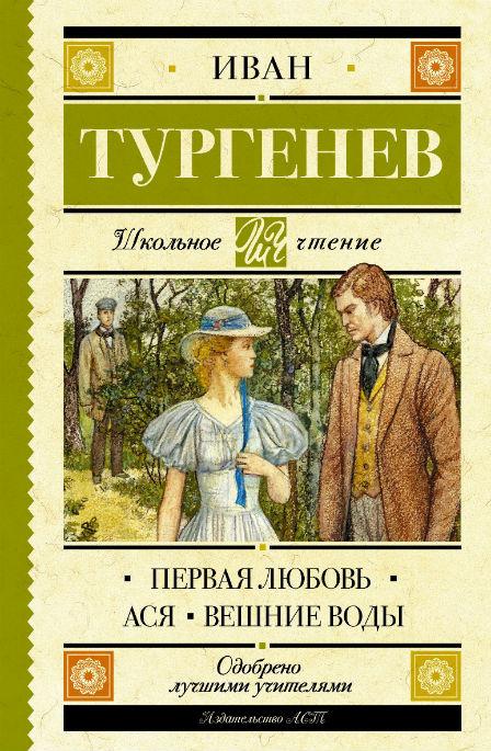 Купить Первая любовь, Иван Тургенев, 978-5-17-109363-1