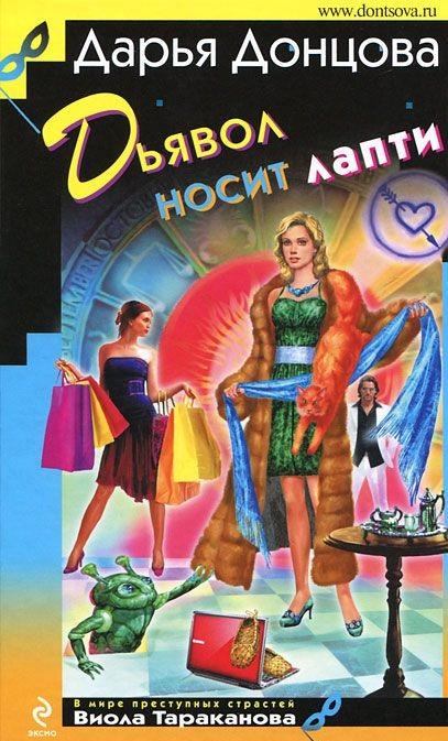 Купить Дьявол носит лапти, Дарья Донцова, 978-5-699-52411-2