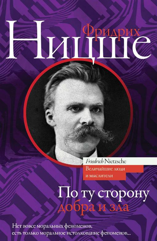 Купить По ту сторону добра и зла, Фридрих Ницше, 978-5-17-110778-9