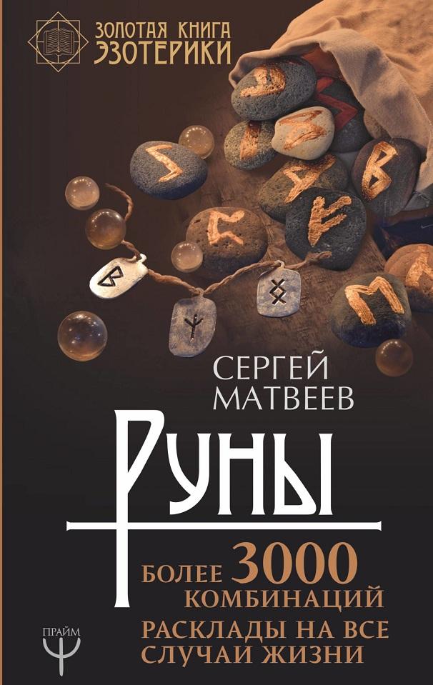 Руны! Более 3000 комбинаций. Расклады на все случаи жизни, Сергей Матвеев, 978-5-17-110156-5  - купить со скидкой