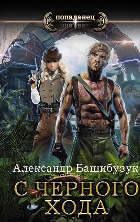 Купить С черного хода, Александр Башибузук, 978-5-17-110742-0
