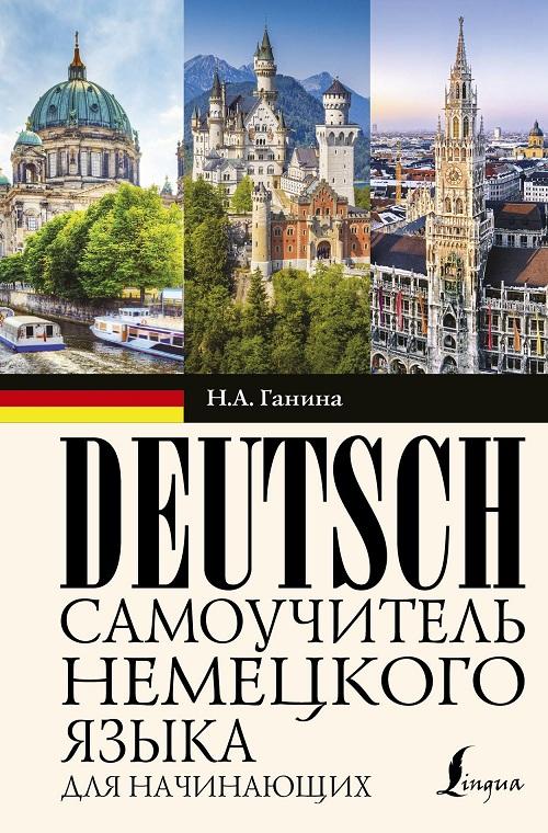 Купить Самоучитель немецкого языка для начинающих, Наталия Ганина, 978-5-17-109493-5