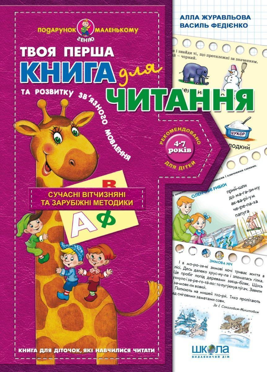 Купить Твоя перша книга для читання та розвитку зв'язного мовлення, Василь Федієнко, 978-966-429-041-5