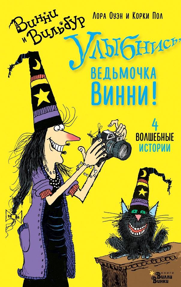 Купить Улыбнись, ведьмочка Винни, Лора Оуэн, 978-5-17-109732-5