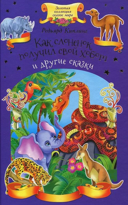 Купить Как слоненок получил свой хобот и другие сказки, Редьярд Киплинг, 978-617-12-4641-6