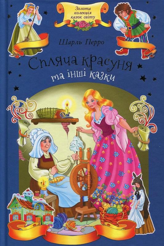 Купить Спляча красуня та інші казки, Шарль Перро, 978-617-12-4646-1