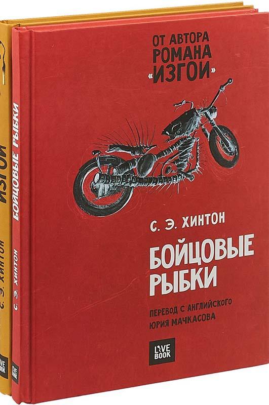 Купить Бойцовые рыбки. Изгои (комплект из 2 книг), Сьюзан Хинтон, 978-5-6040082-7-0