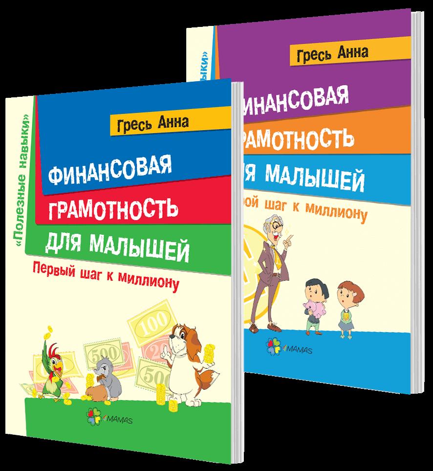 Финансовая грамотность для малышей (суперкомплект из 2 книг)