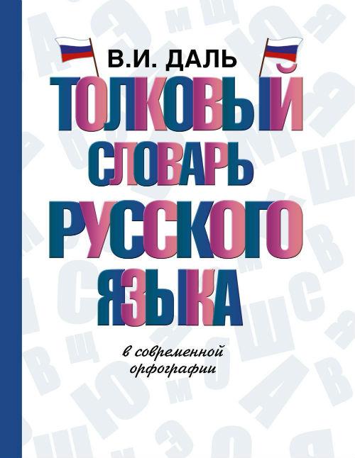 Купить Толковый словарь русского языка, Владимир Даль, 978-5-17-104464-0