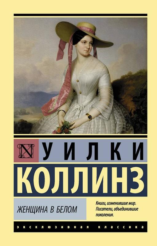 Женщина в белом, Уильям Уилки Коллинз, 978-5-17-110684-3  - купить со скидкой