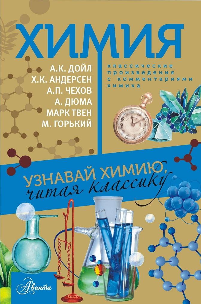 Химия, Елена Стрельникова, 978-5-17-111016-1  - купить со скидкой