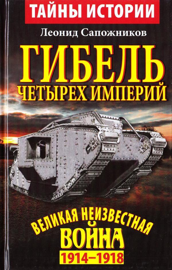 Купить Гибель четырех империй. Неизвестная война 1914 - 1918, Леонид Сапожников, 978-966-498-408-6