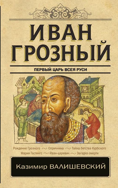 Иван Грозный, Казимир Валишевский, 978-5-17-107811-9  - купить со скидкой