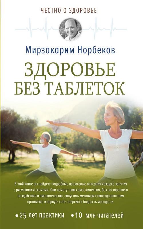 Здоровье без таблеток, Мирзакарим Норбеков, 978-5-17-109513-0  - купить со скидкой