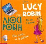 Книга Історії Люсі Робін. Що хочу, те й роблю. Stories Lucy Robin. Do as I please