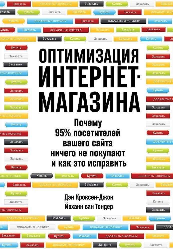 Йоханн Тондер / Оптимизация интернет-магазина